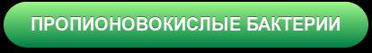 селенпропионикс инструкция по применению - фото 4